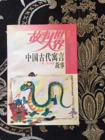 故事大世界 中国古代寓言故事