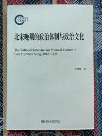 北宋晚期的政治体制与政治文化