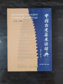 中国古建筑术语辞典9787501020881