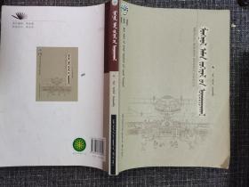 蒙古民间文学导论(蒙语)