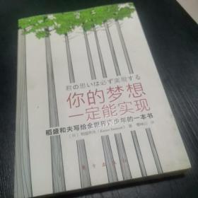 你的梦想一定能实现:稻盛和夫写给全世界青少年的一本书