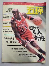 五环 1997年 7期