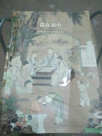 道在器中:传统家具与中国文化(作者米鸿宾签名)