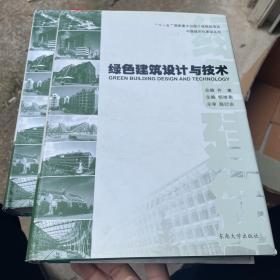 绿色建筑设计与技术
