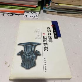 汉语存在句的历时研究