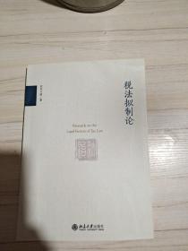 税法拟制论/欧阳天健著,一北京大学出版社。2021年6月。