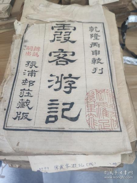 霞客游记  八册(缺卷一和卷九)