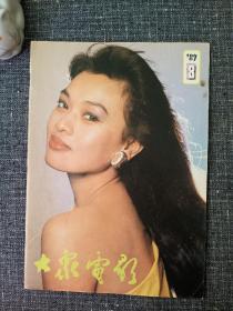 大众电影 1989 8  封面:史可!  封底:郑军谊    内页有中国最早的恐怖电影《黑楼孤魂》简介!一代人的回忆,值得珍藏!