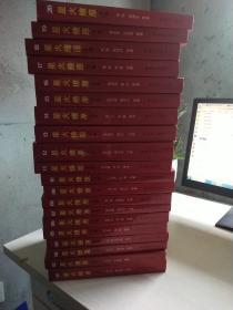 星火燎原全集平装(全20卷)品好