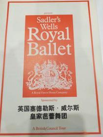 节目单 :英国赛德勒斯威尔斯皇家芭蕾舞团访华演出