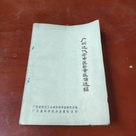 广州近代老中医医案医话选编