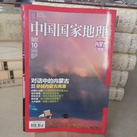 中国国家地理 内蒙古专辑 2012 10 总第624期