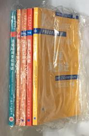 【法语渐进系列】法语词汇渐进(初级、中级、高级)、法语语法渐进(初级)、法语动词变位渐进 (每册都附练习答案)5册合售