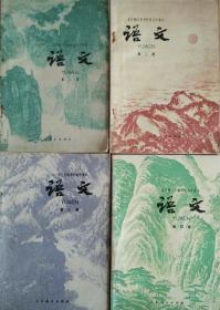 八十年代早期十年制高中语文课本全套4本合售