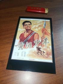 【明信片/电影海报卡】黄河少年