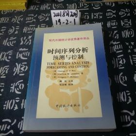 现代外国统计学优秀著作译丛:时间序列分析预测与控制(第3版)