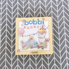 乐悠悠小宝贝 bobbi (全13册)