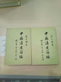 中国通史简编 修订本 第三编 (第一.二册)
