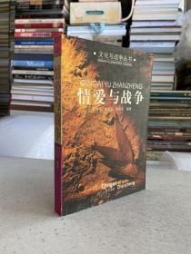 情爱与战争——该书分为爱情与战争、友情与战争以及亲情与战争三部分内容。其中阐明战争离不开情爱,情爱与战争同在。