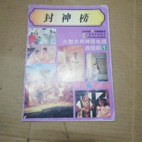 大型古典神话电视连续剧《封神榜》彩色连环画1