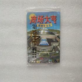 商场大亨 简体中文版 1CD+手册
