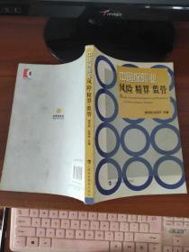 中国保险业风险·精算·监管 赵桂芹  主编;谢志刚 上海科技教育出版社