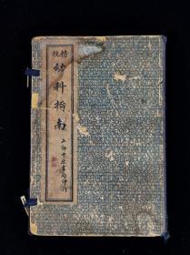 《幼科指南》儿科著作。一函四册四卷全,单本尺寸20/13.5厘米,品相如图!又名《幼科医学指南》。共四卷。清·周震撰于1661年。1789年始有初刊本。卷一为儿科歌赋及议论;卷二为小儿杂症;卷三-四分别论述小儿心、肝、肺、脾、肾诸经病证并附医案。