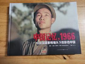 中国记忆,1966:一位法国摄影师镜头下的彩色中国(精装)