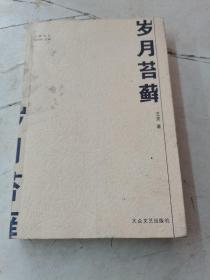 岁月苔藓 (签赠本)