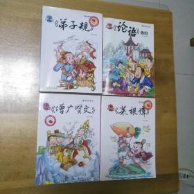 漫画国学系列 漫画《弟子规》+《论语》心得+《增广贤文》+《莱根谭》