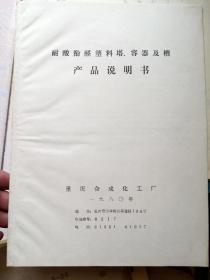 耐酸酚醛塑料塔,容器及槽产品说明书16开17页