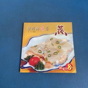 东方美食6蒸