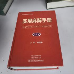 实用麻醉手册(第7版)