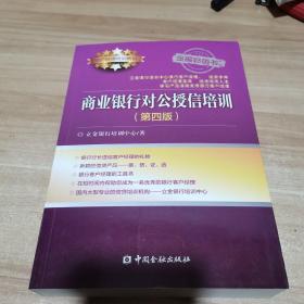 商业银行对公授信培训(第四版)全新