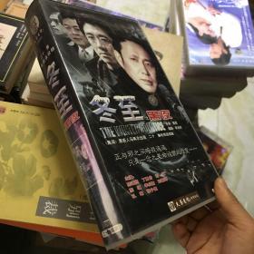 冬至之黑夜VCD + 冬至之白昼VCD 【电视剧——陈道明 李成儒 丁勇岱】 40VCD