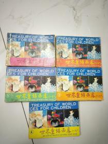 世界童话画库 全6册(缺6册)共5本合售