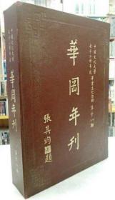 华冈年刊 第18期