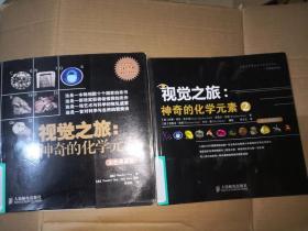 视觉之旅:神奇的化学元素  1 ,2    两本合售