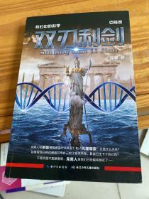 科幻中的科学13:双刃利剑 : 克隆卷