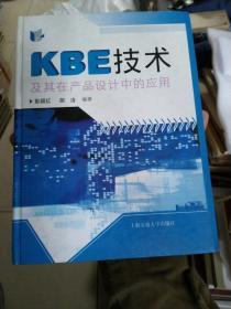 KBE技术及其在产品设计中的应用