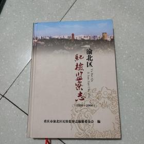 渝北区纪检监察志(1950一2006)