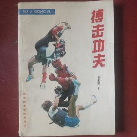 《搏击功夫》佟庆辉著 北京体育学院出版社 私藏 书品如图.