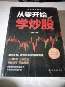 一套书读懂股票(全四册)