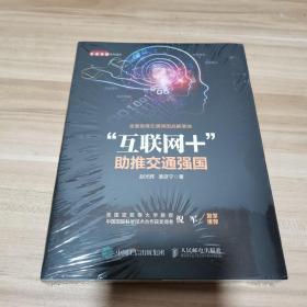 互联网+ 助推交通强国(全新,未拆封)