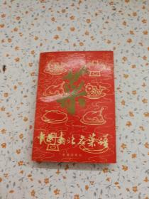 中国南北名菜谱 (第三版)