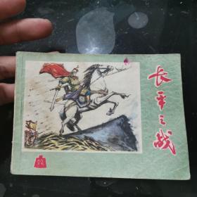 《长平之战》河北人民版《中国历史故事丛书》连环画 1981年1版1印