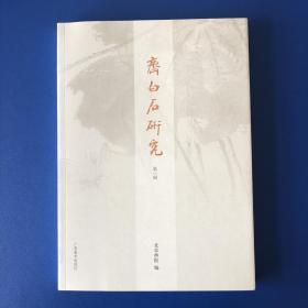 齐白石研究(第3辑)