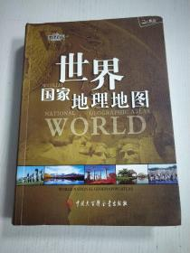世界国家地理地图