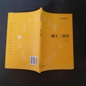 四十二章经:佛教十三经