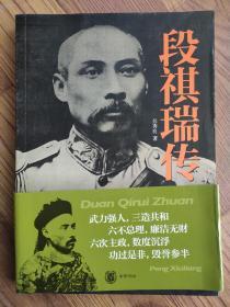段祺瑞传  中华书局